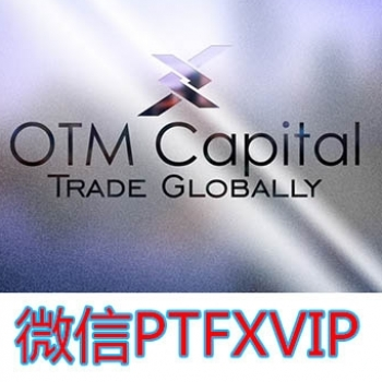 奥美集团OTM外汇咨询 团队对接V信PTFXVIP