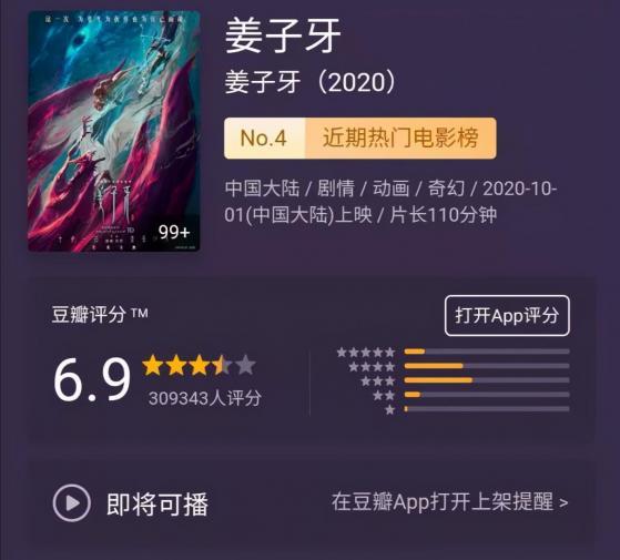 """《姜子牙》上映时间延长 光线传媒前三季度""""失血""""难愈"""